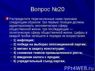 Вопрос №20 Распределите перечисленные ниже признаки следующим образом: три первы