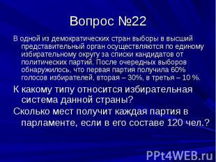 Вопрос №22 В одной из демократических стран выборы в высший представительный орг