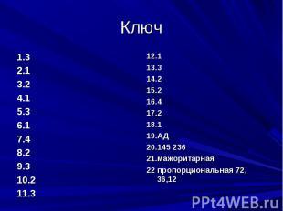 Ключ 1.32.13.24.15.36.17.48.29.310.211.312.113.314.215.216.417.218.119.АД20.145