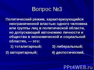 Вопрос №3 Политический режим, характеризующийся неограниченной властью одного че