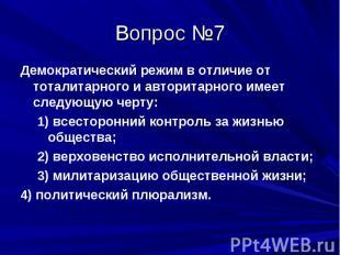 Вопрос №7 Демократический режим в отличие от тоталитарного и авторитарного имеет