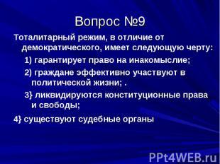 Вопрос №9 Тоталитарный режим, в отличие от демократического, имеет следующую чер