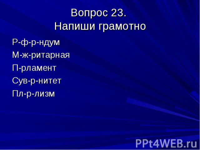 Вопрос 23. Напиши грамотно Р-ф-р-ндумМ-ж-ритарнаяП-рламентСув-р-нитетПл-р-лизм