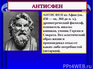 Слайд шоу древнегреческие ученые