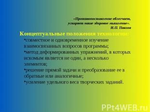 «Противопоставление облегчает, ускоряет наше здоровое мышление». И.П. Павлов Кон