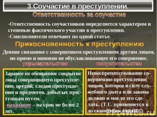 3.Соучастие в преступлении. Ответственность за соучастие-Ответственность соучаст
