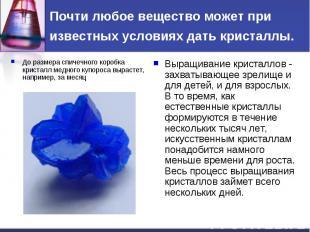 Почти любое вещество может при известных условиях дать кристаллы. До размера спи