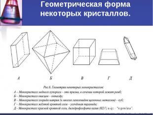 Геометрическая форма некоторых кристаллов.