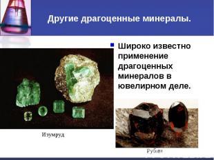 Другие драгоценные минералы. Широко известно применение драгоценных минералов в