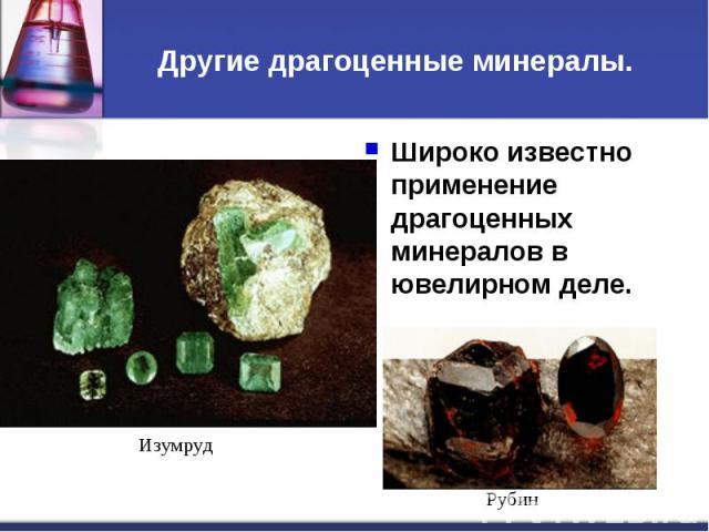 Другие драгоценные минералы. Широко известно применение драгоценных минералов в ювелирном деле.