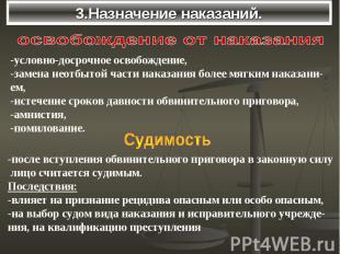 3.Назначение наказаний. освобождение от наказания-условно-досрочное освобождение