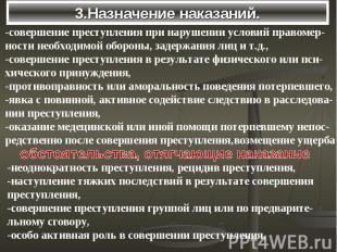 3.Назначение наказаний. -совершение преступления при нарушении условий правомер-