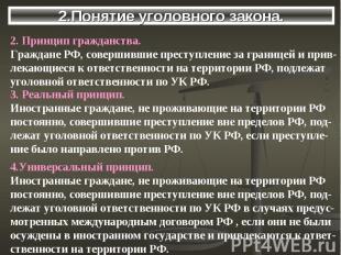 2.Понятие уголовного закона.2. Принцип гражданства.Граждане РФ, совершившие прес