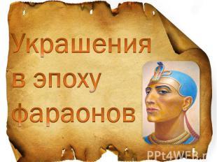 Украшения в эпоху фараонов