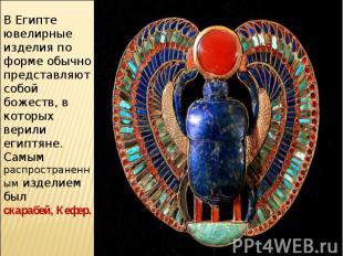 В Египте ювелирные изделия по форме обычно представляют собой божеств, в которых