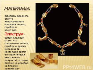Материалы: Ювелиры Древнего Египта использовали в основном золото, серебро и эле