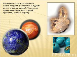 Египтяне часто использовали ляпис-лазурит, который был одним из магических камне