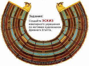 Задание: Создайте эскиз ювелирного украшения по мотивам художников Древнего Егип