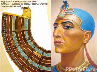Традиционным украшением был ускх – воротник – ожерелье из золотых пластин, жемчу