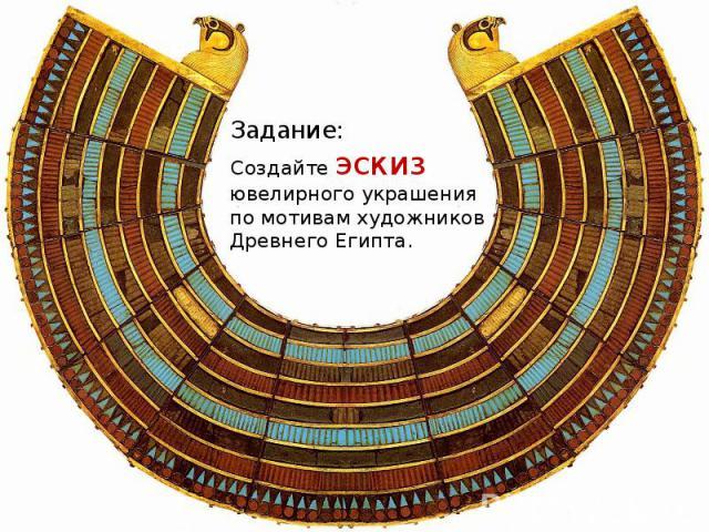 Задание: Создайте эскиз ювелирного украшения по мотивам художников Древнего Египта.