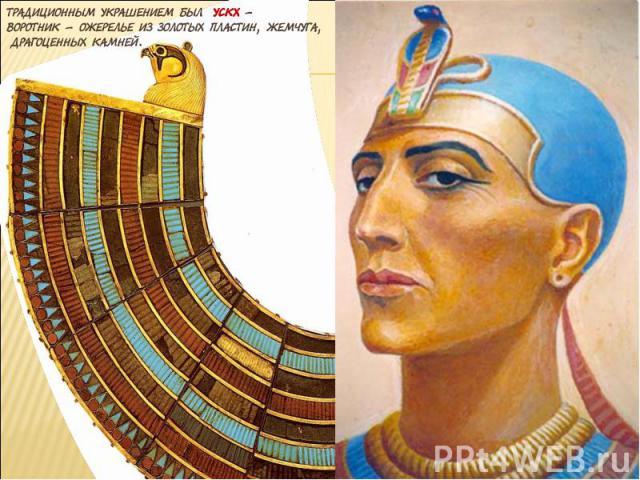 Традиционным украшением был ускх – воротник – ожерелье из золотых пластин, жемчуга, драгоценных камней.