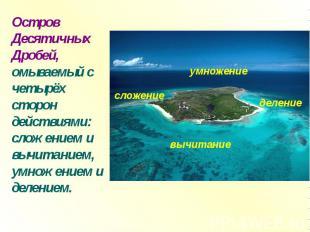 Остров Десятичных Дробей, омываемый с четырёх сторон действиями: сложением и выч