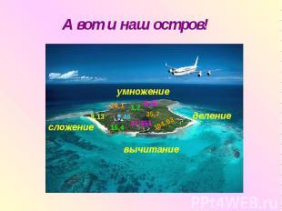 А вот и наш остров!