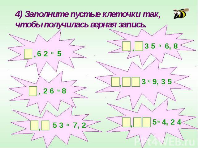 4) Заполните пустые клеточки так, чтобы получилась верная запись.