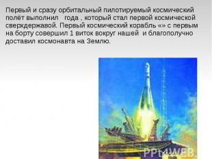 Первый и сразу орбитальный пилотируемый космический полёт выполнил года , котор