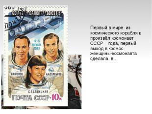 Первый в мире из космического корабля в произвёл космонавт СССР года, первый вы
