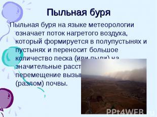 Пыльная буря Пыльная буря на языке метеорологии означает поток нагретого воздуха