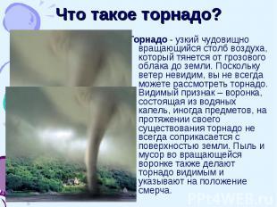 Что такое торнадо? Торнадо - узкий чудовищно вращающийся столб воздуха, который