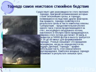 Торнадо самое неистовое стихийное бедствие Существует две разновидности этого яв