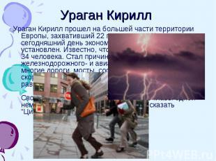 Ураган Кирилл Ураган Кирилл прошел на большей части территории Европы, захвативш