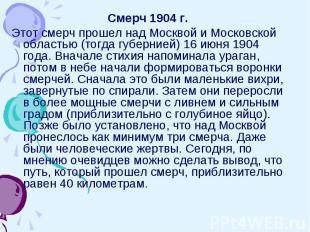 Смерч 1904 г.Этот смерч прошел над Москвой и Московской областью (тогда губерние