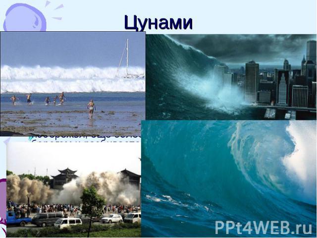 Цунами Цунами представляет собой серию огромных волн, появляющихся после того, как происходят подводные волнения, как землетрясение или извержение вулкана. Волны расходятся от района беспорядков во всех направлениях, что показывает любое фото цунами…