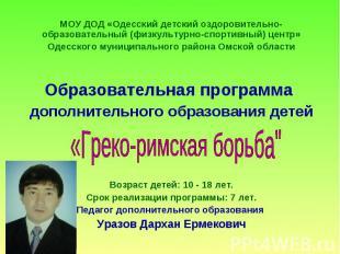 МОУ ДОД «Одесский детский оздоровительно-образовательный (физкультурно-спортивны