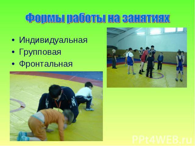 Формы работы на занятиях ИндивидуальнаяГрупповаяФронтальная