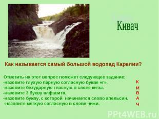 КивачКак называется самый большой водопад Карелии?Ответить на этот вопрос поможе