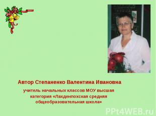 Автор Степаненко Валентина Ивановнаучитель начальных классов МОУ высшая категори