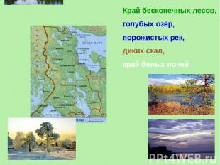 Край бесконечных лесов,голубых озёр, порожистых рек,диких скал,край белых ночей