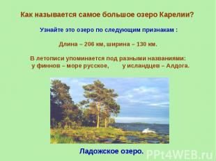 Как называется самое большое озеро Карелии? Узнайте это озеро по следующим призн