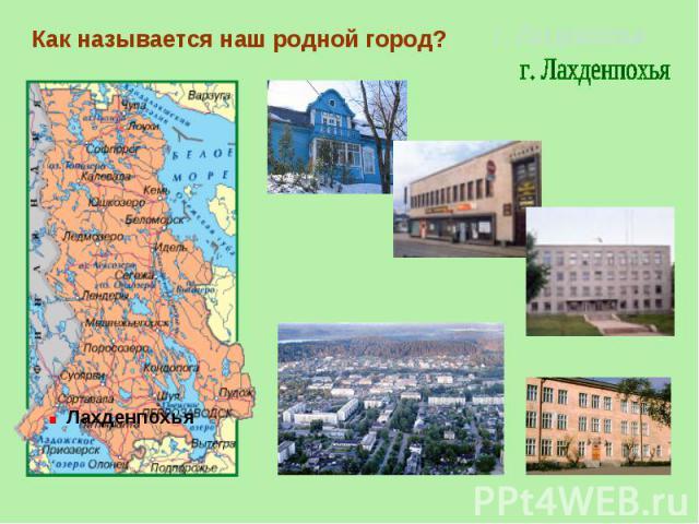 Как называется наш родной город?г. Лахденпохья