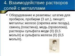4. Взаимодействие растворов солей с металлами Оборудование и реактивы: штатив дл