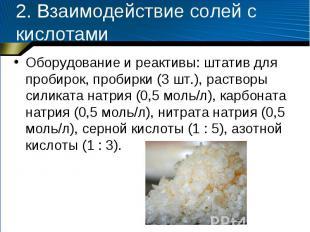 2. Взаимодействие солей с кислотами Оборудование и реактивы: штатив для пробирок