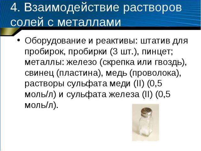 4. Взаимодействие растворов солей с металлами Оборудование и реактивы: штатив для пробирок, пробирки (3 шт.), пинцет; металлы: железо (скрепка или гвоздь), свинец (пластина), медь (проволока), растворы сульфата меди (II) (0,5 моль/л) и сульфата желе…