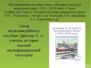 Мультимедийное пособие к курсу «История и культура мордовского края в XVII – XVI