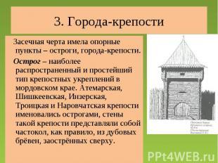 3. Города-крепости Засечная черта имела опорные пункты – остроги, города-крепост