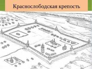 Краснослободская крепость Города крепости строились по типу городни и тарасыГоро