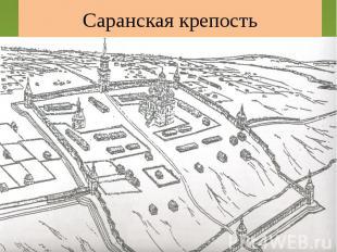 Саранская крепость Тарасы состояли из двух продольных брусчатых стенок, связанны